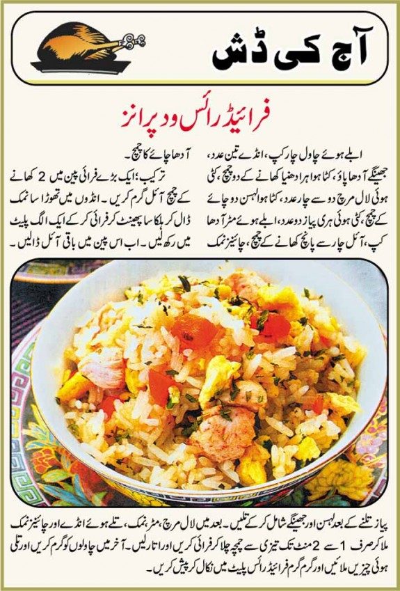 Fried rice recipe how to make fried rice recipe 253882 fried rice photo 3 ccuart Images